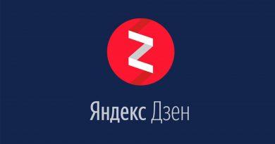 Как зарабатывают на Яндекс Дзен